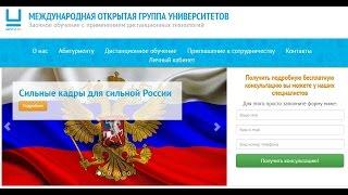 Дистанционное обучение в Могу24 (mogu24.ru) | ВидеоОбзор кабинета Могу24