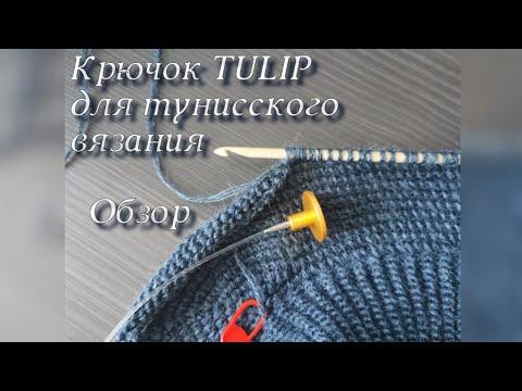 Крючок для тунисского вязания TULIP. Обзор.