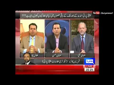 On The Front - 15 February 2016 | Dunya News