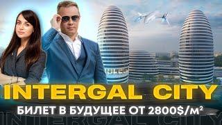Ntergal City от Интергал-Буд Город или башни будущего Полный обзор ЖК Интергал Сити