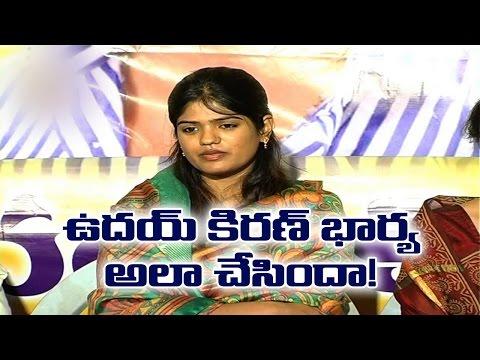 Uday Kiran Wife Not Responding to Uday Kiran Fans   Telugu News   TV5 News