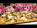 【大食い】30×40cm!BIGパエリア風&3リットル「アホ」スープを食べてハプニング発生…