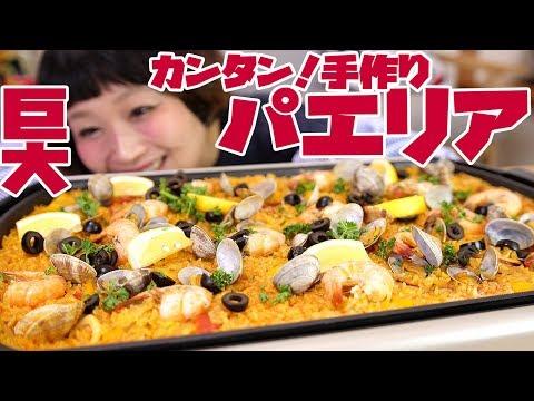 【大食い】30×40cm!BIGパエリア風&3リットル「アホ」スープを食べてハプニング発生!!!【ロシアン佐藤】【Russian Sato】