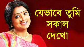 Je Bhabei Tumi Sokal Dekho - Subhamita [Remastered]