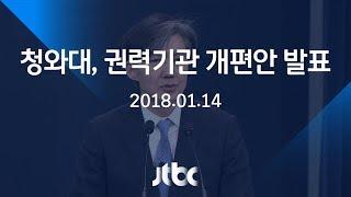 """[풀영상] 청와대, 권력기관 개편안 발표…""""적폐의 철저한 단절·청산"""""""
