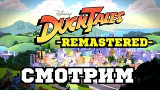 DuckTales Remastered - Утиные Истории (Переиздание) 2013