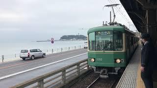 江ノ島電鉄江ノ島線1000形+1000形進站(鎌倉高校前)