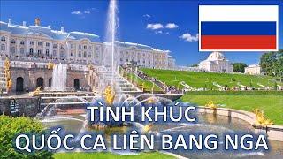 Tình Khúc Quốc ca Liên bang Nga — [BỘ BA ẤN PHẨM ĐẶC BIỆT MỪNG 350 SUB]