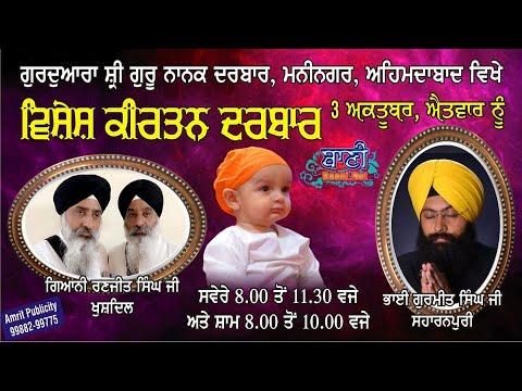 Day-2-Shukrana-Samagam-Bhai-Gurmeet-Singh-Ji-Saharanpuri-Ahmedabad-03-Oct-2021-Evening