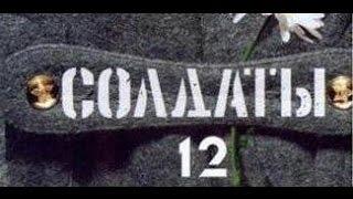 Солдаты. 12 сезон 25 серия