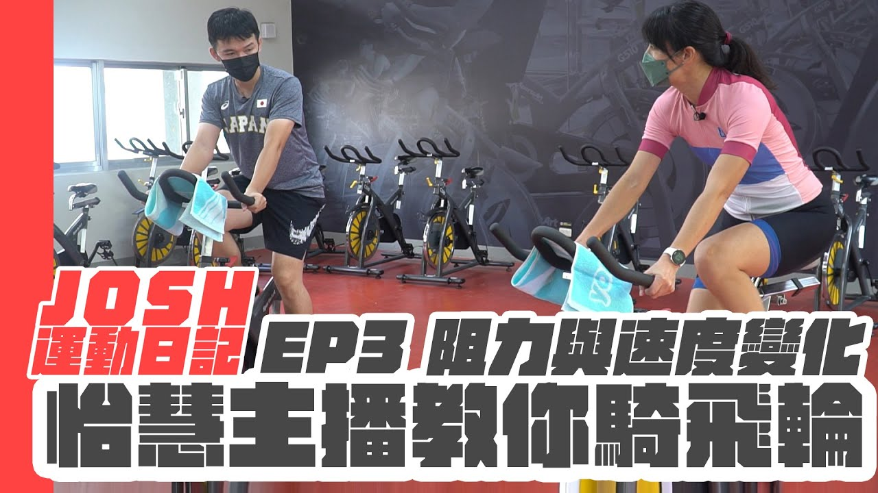 改變飛輪阻力 訓練不同肌群【台南JOSH運動日記EP35】feat.怡慧主播