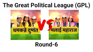GPL Round 6 | The Great Political League (GPL) | Comedy Dangal