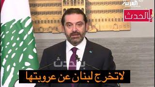 سعد الحريري | يخرج عن صمته ويرد على وزير الخارجية اللبناني باسيل