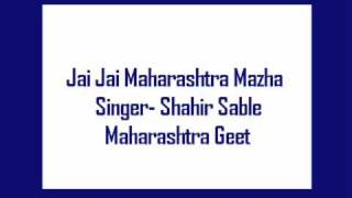 Download Hindi Video Songs - Jai Jai Maharashtra Mazha- Shahir Sable, Maharashtra Geet