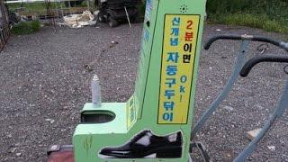 Cuma Ada Di Korea! Mesin Semir Sepatu Otomatis