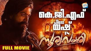 Sooryavamshi Full Length Malayalam Dubbed Movie | Latest HD Movie | Yash | Santhu Straight Forward