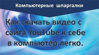 Как скачать видео с сайта YouTube легко | Надежда Федорова | Рукодельницам