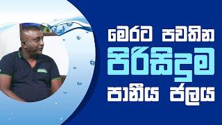 මෙරට පවතින පිරිසිදුම පානීය ජලය   Piyum Vila   17 - 06 - 2021   SiyathaTV Thumbnail
