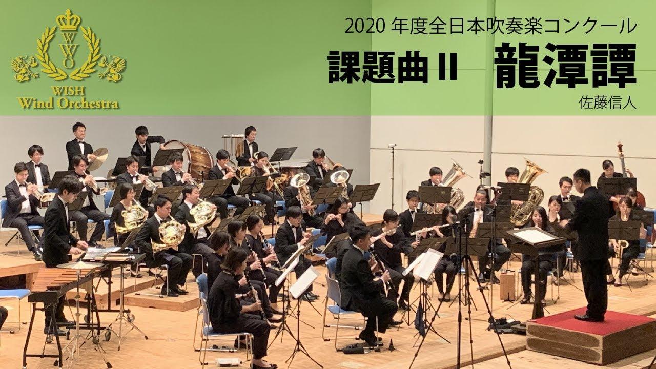 【本編】2020(21)年度全日本吹奏楽コンクール課題曲Ⅱ 龍潭譚
