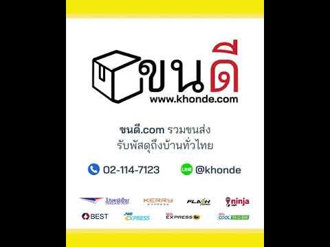 ขนดี.com รวมขนส่ง รับพัสดุถึงบ้านทั่วไทยฟรี