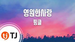 Tj노래방  영원한사랑 - 핑클  Forever Love - Fin.k.l  / Tj Karaoke