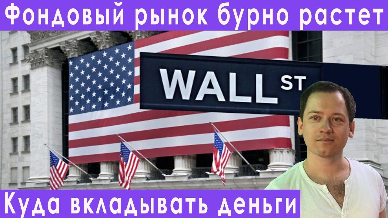 Рынок акций растет куда вложить деньги прогноз курса доллара евро рубля валюты нефти на август 2020