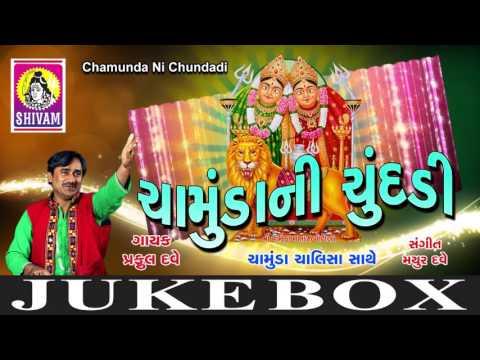 Chamundana Maa Ni Dhun || Chamunda Maa Na Garba || Praful Dave Garba || Chotila Chamunda Song ||
