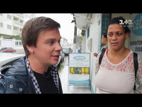 Самое опасное интервью и как спасти детей от мафии. Бразилия. Мир наизнанку 10 сезон 9 выпуск