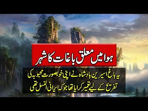 Babylon City - Babel City Iraq In Urdu - Purisrar Dunya Urdu Documentaries