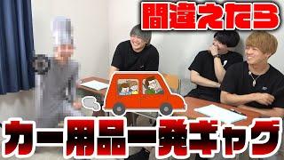 【祝免許取得】せっかく免許をとったのでカー用品について勉強しておこう!