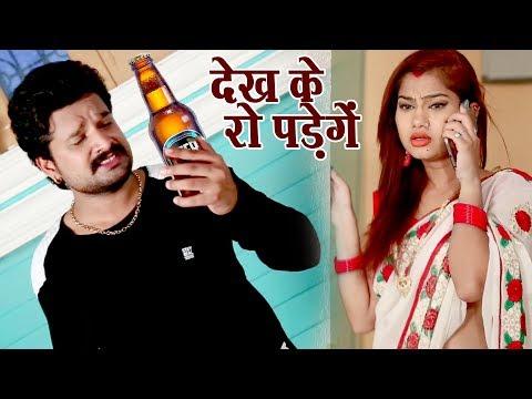 Ritesh Pandey के इस गाने ने सबको रुला दिया 2018 - सबसे बड़ा दर्दभरा गीत - Superhit Bhojpuri Hit Song