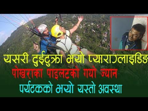 Man dies in PARAGLIDING CRaSH in Kalimpong( Khoj Khabar News 24th Nov 18)