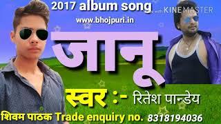 Jaanu dil tod ke tu chal jaibu ka //ritesh pandey album song //by shivam pathak israuli kurwar