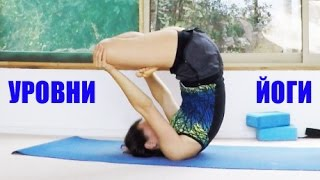 Уровни йоги и как понять что ты уже не начинающий | chilelavida