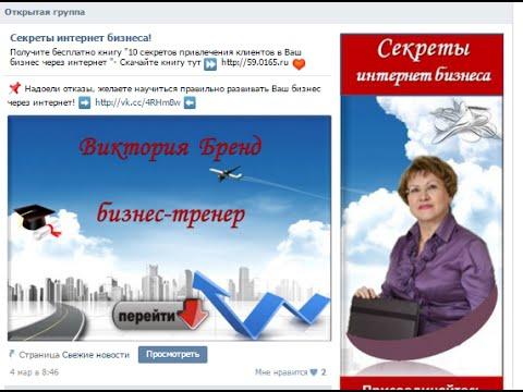 Как просто создать картинку для группы Вконтакте!