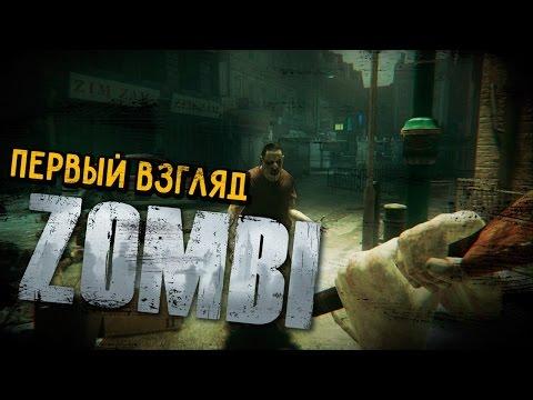 Первый взгляд на игру ZOMBI