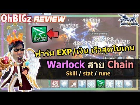 """แนวทาง """" Warlock สาย Chain """" ฟาร์ม EXP/เงิน เร็วสุดในเกม !! ROM"""