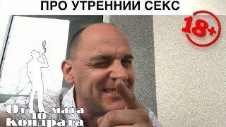 ПРО УТРЕННИЙ СЕКС