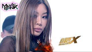 Download Jessi(제시) - What Type of X (어떤X) (Music Bank First Half Special)   KBS WORLD TV 210625