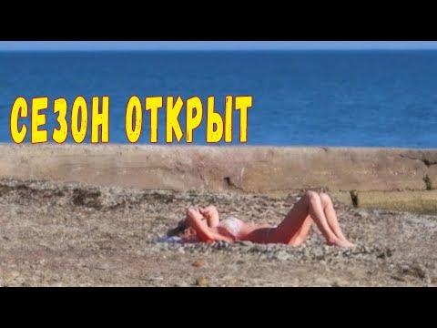 Архипо-Осиповка 2019 . Сезон открыт