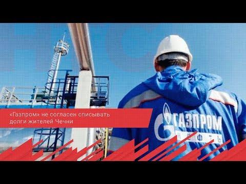НТС Севастополь: «Газпром» не согласен списывать долги жителей Чечни