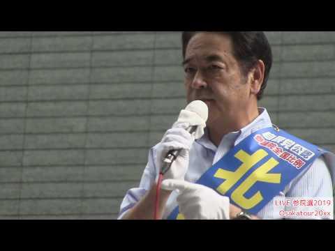 北村経夫「日本の尊厳と国益を護る会」杉田水脈・自民党街頭演説【参院選2019】