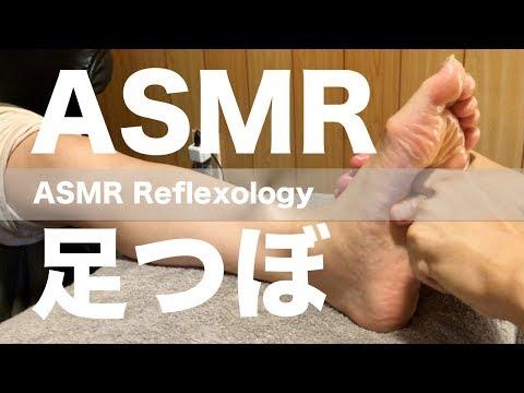 ASMR 足つぼ | 気持ちよさ重視の足つぼ