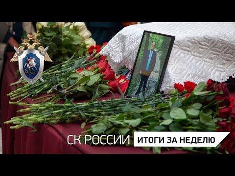 СК России: итоги за неделю 04.10.2019