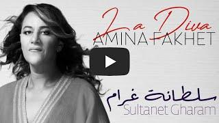 حصريا جديد أمينة فاخت - سلطانة غرام | Amina Fakhet - Sultanet gharam