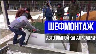 видео Услуги компании «Шеф-монтаж