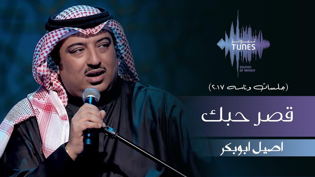 اصيل ابوبكر قصر حبك جلسات وناسه 2017 Youtube