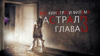 ВСЕ КИНОГРЕХИ ФИЛЬМА АСТРАЛ: ГЛАВА 3