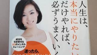 人生は、「本当にやりたいこと」だけやれば、必ずうまくいく     久瑠あさ美   成功を引き寄せる53のメンタルトレーニング