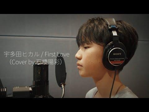宇多田ヒカル / First Love(Cover by 石橋陽彩)